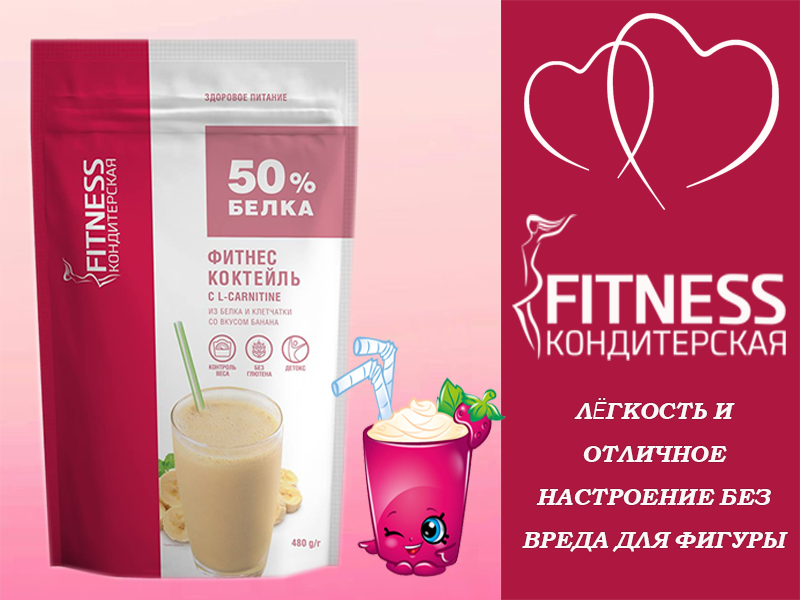 Fitness Кондитерская